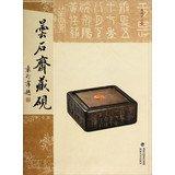 Download Shi Zhai Yan Tan(Chinese Edition) PDF