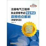 2013 Registered Electrical Engineer qualification examination professional examination test center frequency analysis ( supply and distribution Professional )(Chinese Edition)
