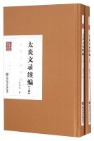 The first version of the classic Republican Academic Books Series 2: Tai Yan Wen-lu sequel (Set 2 Volumes)(Chinese Edition) PDF