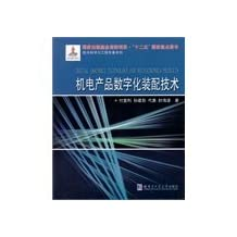 Digital Assembly Technology for Mechatronics Products(Chinese Edition)