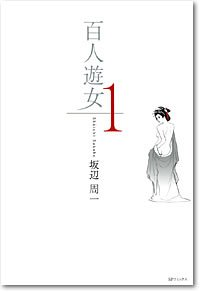 百人遊女 1 (SPコミックス)