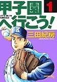 甲子園へ行こう! (1) (ヤンマガKC (884))