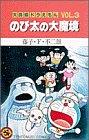 大長編ドラえもん (Vol.3) のび太の大魔境 (てんとう虫コミックス)