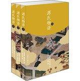 Genji monogatari (suits all 3 roll)(Chinese Edition)