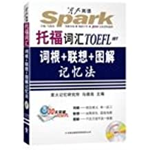 Spark English: TOEFL vocabulary root + association + graphic memory method (2014)(Chinese Edition)