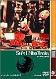 イジー・トルンカの世界 vol.3 ― 「フルヴィーネクのサーカス」その他の短編 [DVD]