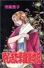 やじきた学園道中記 (第6巻) (ボニータコミックス)