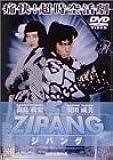 ZIPANG [DVD]