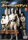 スーパージャイアンツ 3 [DVD] B00005LJVB