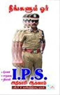 Buy You too can become an I P S  Officer Book Online at Low Prices