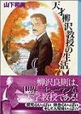 天才柳沢教授の生活(7) (講談社漫画文庫)