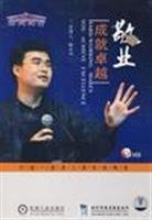 Download dedication of excellence(Chinese Edition) ebook
