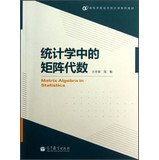 img - for Matrix Algebra in Statistics(Chinese Edition) book / textbook / text book