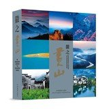 Download Emblem of Huangshan(Chinese Edition) ebook