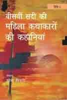 Read Online 20V Sadi Ki Mahila Kathakaro Ki Kahaniya( 10Vol. Set) ebook