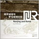Comparison of Nanjing city wall and the Roman city walls(Chinese Edition)
