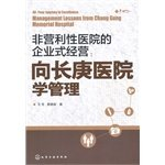 Nonprofit corporate-run hospitals: the Chang Gung Memorial Hospital School Management(Chinese Edition)