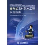 participatory rural water supply project implementation guide(Chinese Edition)