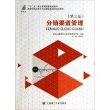 Distribution Channel Management (3rd Edition) New Century Marketing Courses Vocational planning materials(Chinese Edition)