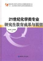 Download 21st century graduate education in chemistry class results and prospects(Chinese Edition) ebook