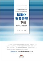 Download Financial management of a fine pass: meticulous financial management of the entire program(Chinese Edition) pdf epub