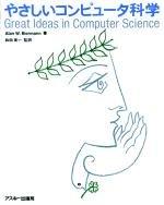 やさしいコンピュータ科学 (Ascii books)