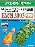 よくわかるマスター Microsoft Office Specialist問題集 Microsoft Office Excel 2003(FPT0438)