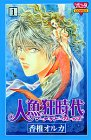 人魚狂時代 第1巻―マーメイド・クレイズ (ボニータコミックス)