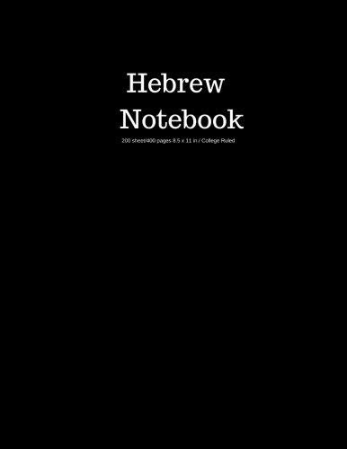 Top 1 recommendation hebrew notebook 200 sheets