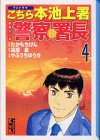 Ikegami station this original cartoon police chief-TV drama here (4) (Kodansha Manga Bunko) (2004) ISBN: 4063607054 [Japanese Import]