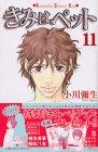 11 (Kimi wa Petto(Pet) [Kisss KC] Genteiban) (in Japanese)