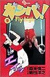 ガンバ!fly high 9 (少年サンデーコミックス)