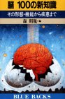 脳 100の新知識―その形態・機能から疾患まで (ブルーバックス)