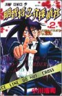 Akechi Masayuki through Detective 2 (Jump Comics) (1999) ISBN: 4088727673 [Japanese Import]