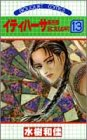 Gods (bouquet Comics) which is not visible to the eye Part Four - 13 Itihasa (1998) ISBN: 4088603796 [Japanese Import]
