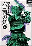 六三四の剣 (5) (少年サンデーコミックス〈ワイド版〉)