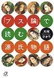 「ブス論」で読む源氏物語 (講談社プラスアルファ文庫)