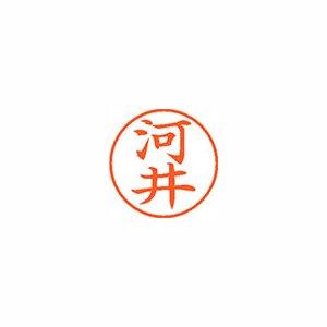 ★まとめ買い★シヤチハタ ネーム9 既製 0790 河井 XL-9 0790 カワイ ×10個 B01N68MS7P
