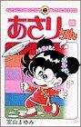Asari Chan (No. 22 volumes) (ladybug Comics) (1986) ISBN: 4091411029 [Japanese Import]