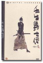 Mibu Gishi Den (aka- When the Last Sword Is Drawn) Korean Import Collector's Release Region 3