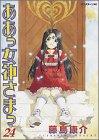 Ah! My Goddess Vol. 24 (Aa  Megamisama) (in Japanese)