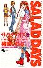 サラダデイズ (4) (少年サンデーコミックス)