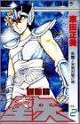 Saint Seiya Vol. 2 (Seinto Seiya) (in Japanese)