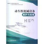 EMU machinery and equipment maintenance and repair overhaul EMU project teaching planning materials(Chinese Edition)