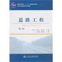 Road Works (2nd edition) [paperback](Chinese Edition) ebook