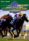 Gallop Racer 2000 walk-through (Kodansha game BOOKS) (2000) ISBN: 4063393658 [Japanese Import]