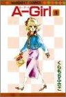 A‐girl (1) (マーガレットコミックス (1120))