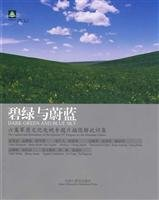 green and blue - six-episode television feature film illustrations grassland culture commentary set(Chinese Edition) ebook