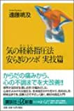 気の経絡指圧法 安らぎのツボ・実技篇 (講談社+α新書)