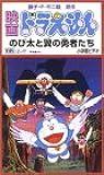 映画ドラえもん のび太と翼の勇者たち [VHS]
